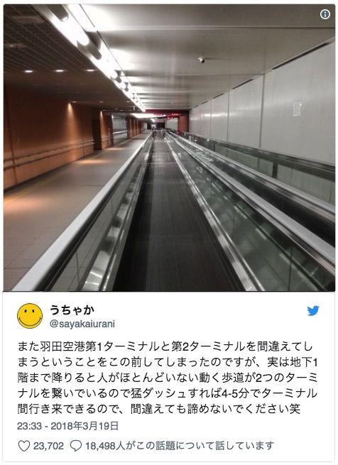 2018_0320_羽田空港第1と第2あきらめちゃだめだ02