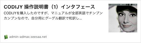 リンク03_CODIJYコディジ日本語に翻訳