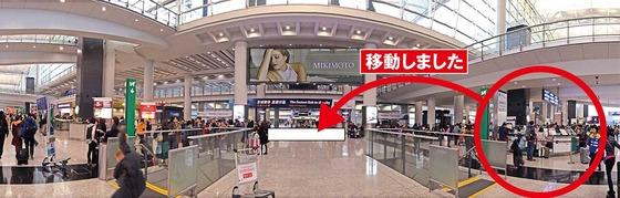 香港空港_MTR窓口移転s
