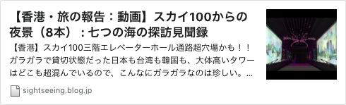 リンク11_スカイ100動画