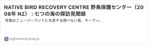 図版11_NATIVE BIRD RECOVERY CENTRE