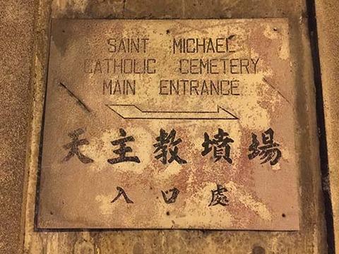 z2016_0123_2249_IMG_9329墓地香港墳場