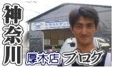 トラストデント神奈川厚木店の写http://livedoor.blogimg.jp/tdg_ohtawara-blog/imgs/4/4/44d83dd1.jpg真