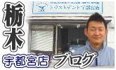トラストデント栃木宇都宮店の写真