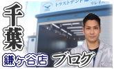 トラストデント千葉鎌ヶ谷店の写真