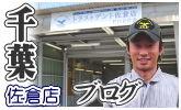 ヘコミ修理はお任せ!千葉県千葉市のデントリペア専門店の写真