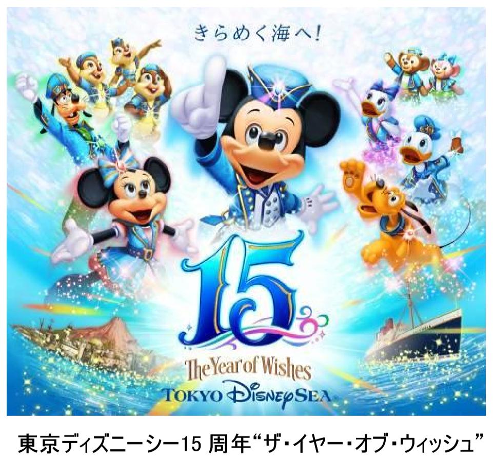 発表&考察】東京ディズニーシー2016年度年間スケジュール : tdr terminal