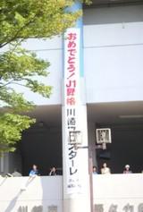20041002 垂れ幕