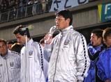 20041123 監督挨拶