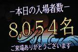 20040623 入場者数