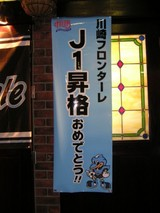 20040926 おめでとう