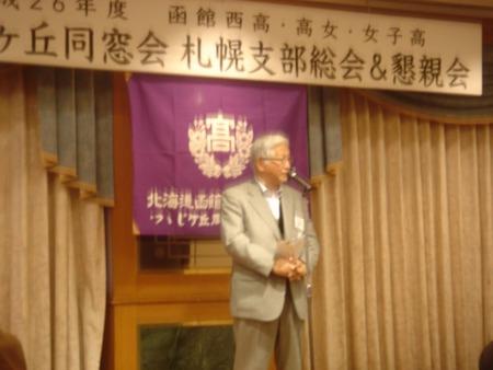 札幌総会1