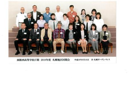 27回生札幌同期会