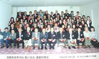 21回生同期会in函館