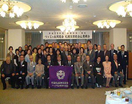 つゝじヶ丘札幌支部同窓会総会20111015