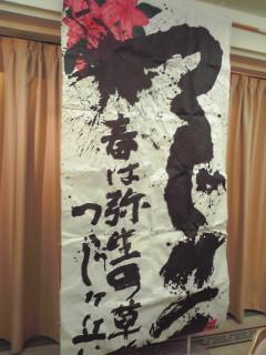 札幌支部総会2013②
