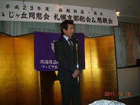 総会スナップ20111015の1