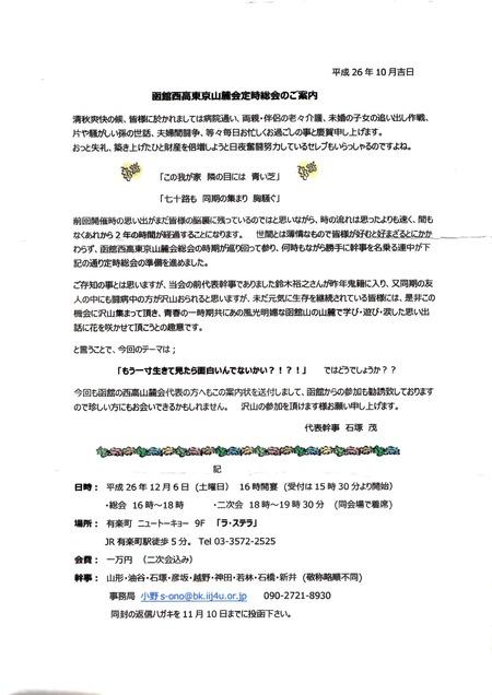 函館西高東京山麓会定期総会のご案内(11回生)