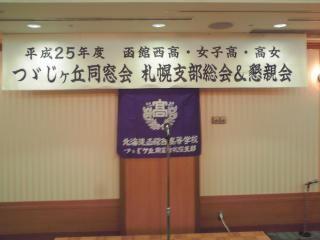 札幌支部総会2013①