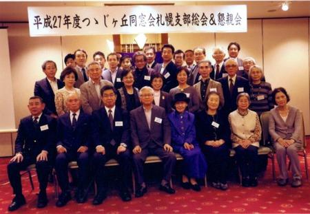 札幌支部総会