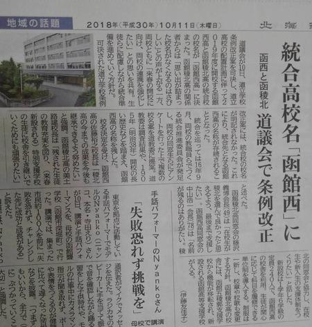 校名北海道新聞記事
