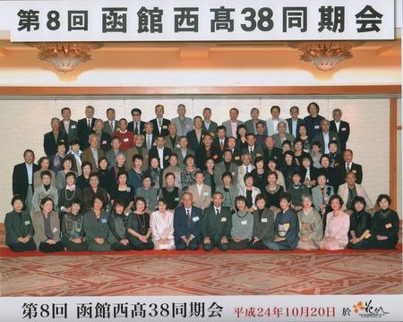 函館西高38同期会
