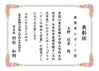 20200924 レポート賞_大野花奈