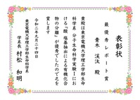 20200924 レポート賞3年_青木渓汰