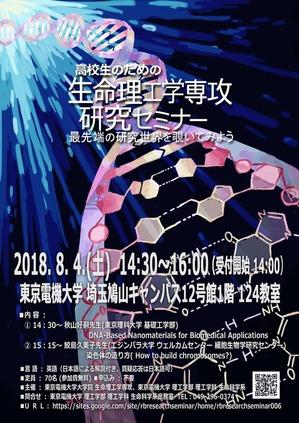 生命理工学セミナー2018(縮小)