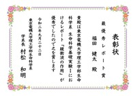 20200922 レポート賞_福田健太