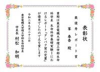 20200922 レポート賞_峯春香