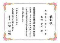 20200924 レポート賞3年_�橋智紀