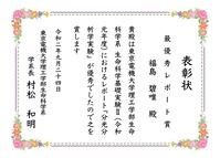 20200924 レポート賞_福島碧唯