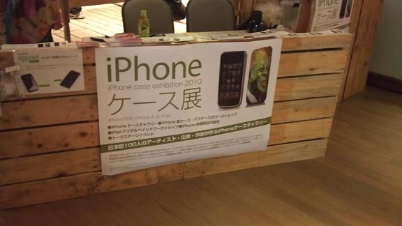 DSC_0135_iPhone-case