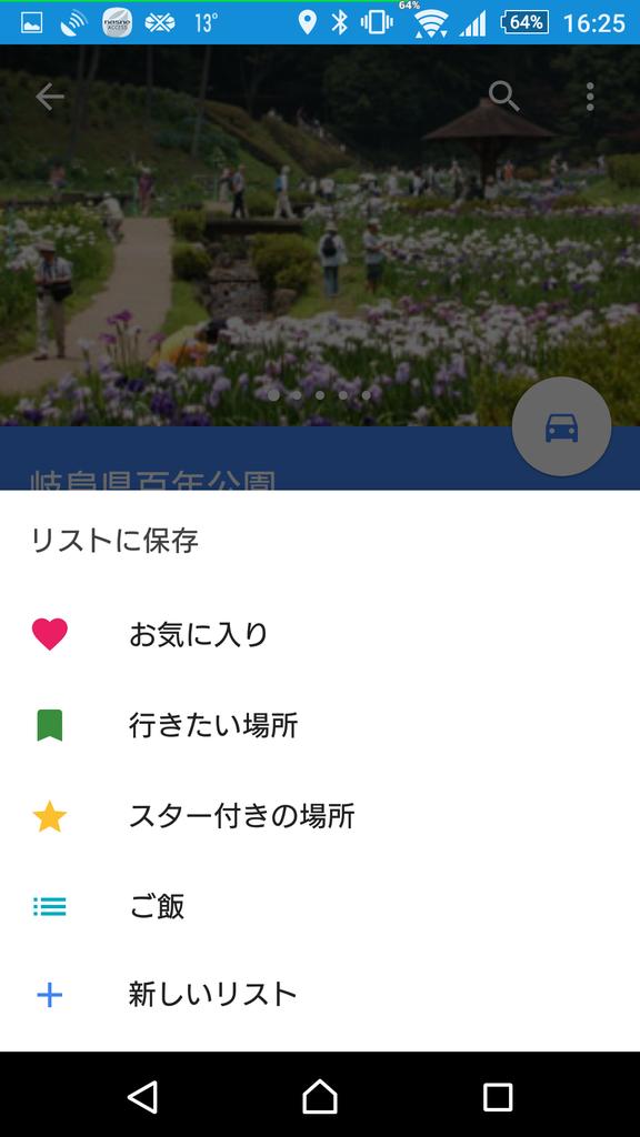 Screenshot_2017-01-03-16-25-36