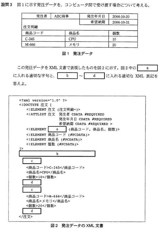 18-SW問3-P11