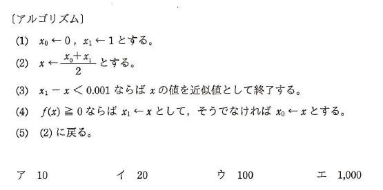 28-問2