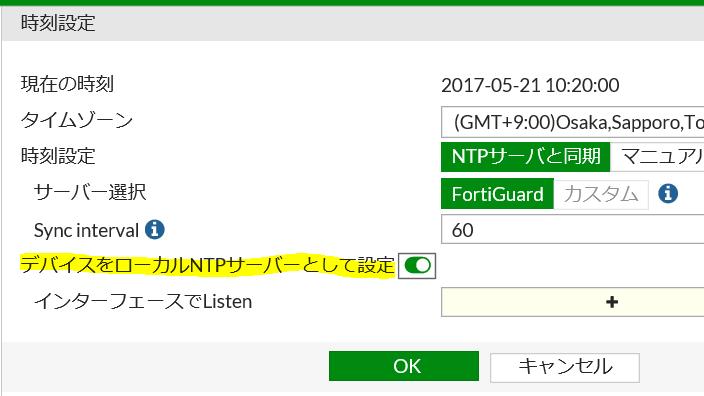 FortiGateの設計/設定ガイド