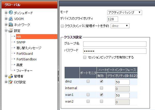 HAの設定 : FortiGateの設計/設定ガイド