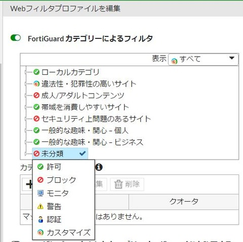 FortiGate-WebFilter3