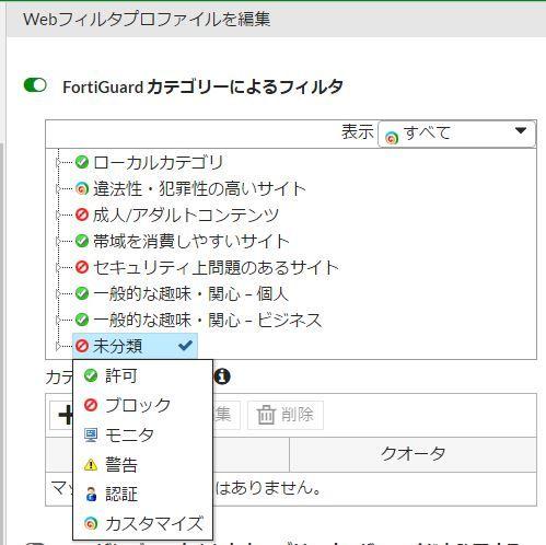4 2 WebFilterの設定 : FortiGateの設計/設定ガイド