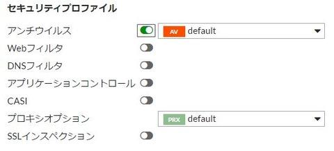 FortiGate-AntiVirus-FirewallPolicy2