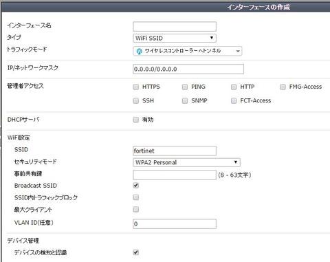 fortigate-wifi3-int1