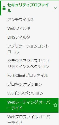 FortiGate-WebFilter1