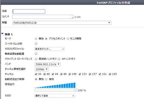 fortigate-wifi3-ap1