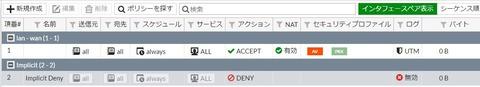 FortiGate-AntiVirus-FirewallPolicy8