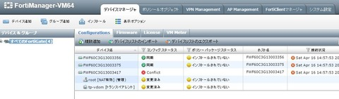 FortiManager-Top