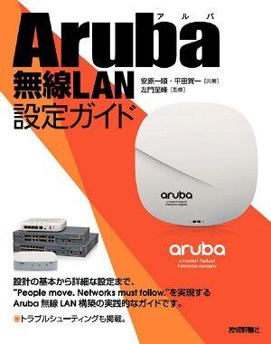 aruba_muen_lan