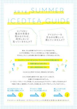 icetea_01