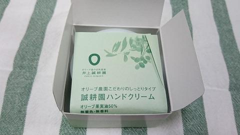 井上誠耕園のオイルハンドクリーム5
